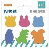 【奇奇文具】N次貼 66040 企鵝組合-動物造型標籤