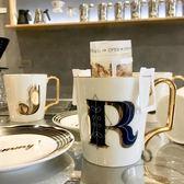 新品北歐風高級感英文字母骨瓷馬克杯描金邊咖啡杯情侶早餐杯水杯 情人節禮物