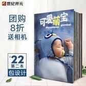 照片書定制寶寶成長紀念相冊diy手工制作情侶禮物做畢業影集雜志