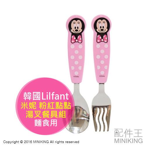 【配件王】韓國進口 Lilfant 米妮 粉紅點點 兒童湯匙叉子餐具組 不鏽鋼 麵食用 另 輔助筷