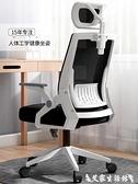 辦公椅 電腦椅家用辦公椅舒適久坐學生宿舍升降轉椅靠背椅子會議職員椅 LX 【618 購物】