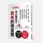 STOP!停止讓自己衰老的壞習慣:飲食、運動、睡眠、思惟,每天的四大類習慣,將決定5..