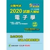 公職考試2020試題大補帖(電子學含電子學概要.電子學與電路學)(105~108年試題)(申論題型)