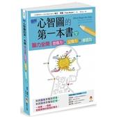 圖解心智圖的第一本書:腦力全開 想像力x記憶力x學習力 [修訂版]