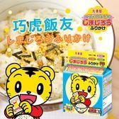 日本 丸美屋 巧虎飯友 (22袋入) 44g 巧虎 拌飯料 香鬆 飯友 迷你包 配飯 日本飯友
