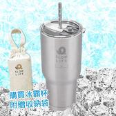 POLARSTAR 冰壩杯 (附吸管+收納袋) P18709 冰霸杯 冷熱兩用 保溫杯 酷冰杯 保冰杯 贈.收納袋.吸管.杯蓋