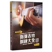 小叮噹的店 952778 吉他譜 指彈吉他訓練大全 2021全新改版