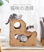 瓦楞紙貓窩貓抓板磨爪器耐磨貓房子【聚寶屋】