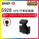 【SHOU】S928 GPS 行車紀錄器 區間測速提醒