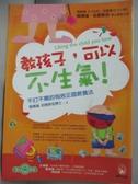 【書寶二手書T9/親子_KQU】教孩子,可以不生氣_傑佛瑞伯恩斯坦