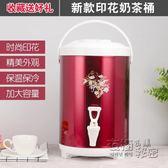不銹鋼保溫桶奶茶桶咖啡果汁豆漿桶8L10L12L冷熱雙層保溫茶水桶igo 衣櫥の秘密