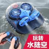 遙控玩具 兒童耐摔遙控飛機防水飛行器海陸空三合一無人機小型學生玩具男孩 快速出貨YJT