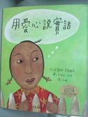 【書寶二手書T4/少年童書_QJM】用愛心說實話_派翠西亞‧麥基撒克
