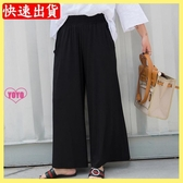 YoYo 中大尺碼柔軟顯瘦寬褲休閒長褲(XL-3L)280斤可穿AI1022