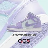 Nike Air Jordan 1 Mid GS Purple Aqua 紫 粉藍 AJ1 喬丹1代 女鞋 大童【ACS】 554725-500