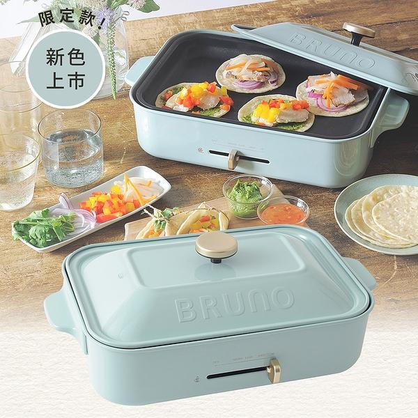 *BRUNO多功能電烤盤(灰藍)BOE021-GBY-生活工場