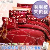 雙人床包 100%精梳棉 床包兩用被四件組 雙人5*6.2尺 雙面印花 Best寢飾 2257-3
