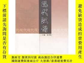 二手書博民逛書店現代漢語罕見張登岐 高等教育出版社 9787040165357Y
