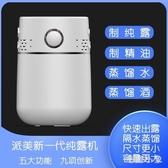 家用小型純露機蒸餾水機蒸餾器精油提取蒸餾機蒸酒器牙科口腔 FX2545 【毛菇小象】