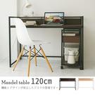 書桌 電腦桌 辦公桌 電腦椅【X0012】曼德爾高機能電腦桌120cm(2色) MIT台灣製ac 收納專科