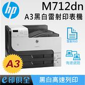M712dn HP A3黑白雙面雷射印表機(CF236A) M712DN系列,較5200快