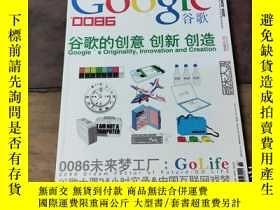 二手書博民逛書店0086+GOOGLE罕見谷歌 2009Y271632