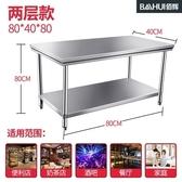 工作台 佰輝不銹鋼工作台桌子操作台廚房酒店雙層三層置物架打包台打荷台 完美