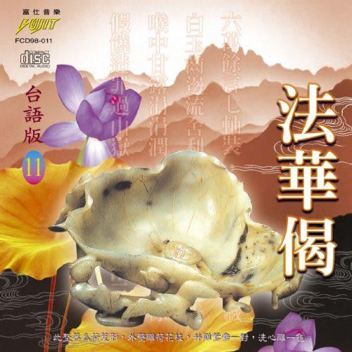 台語版 11 法華偈 CD (音樂影片購)