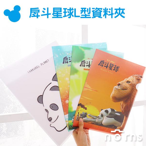 【戽斗星球L型資料夾】Norns L夾 文件夾 戽斗動物 生物 扭蛋星球 熊貓之穴 文具 獅子老虎熊貓