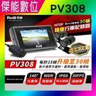 飛樂 Philo PV308【送16G+果凍套+車牌架+金屬支架】前1080P後720P 前後雙鏡 機車行車紀錄器
