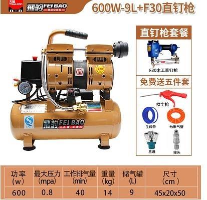 空壓機 飛豹靜音無油空壓機220v家用小型氣泵空氣壓縮機木工噴漆土豪金款 薇薇MKS