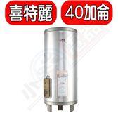 喜特麗熱水器【JT-EH140D】40加侖立式標準型電熱水器