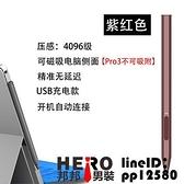 觸控筆平板電腦微軟平板電腦surface觸控筆 pro3457 book/go手寫電容筆pen品牌【邦邦】