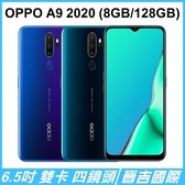 【晉吉國際】OPPO A9 2020 4G+4G 雙卡雙待 6.5吋螢幕 8GB/128GB 八核心 四鏡頭 雙卡手機 指紋辨識
