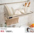 廚房收納 碗盤架【D0094】壁掛多功能碗盤瀝水置物架 MIT台灣製  完美主義