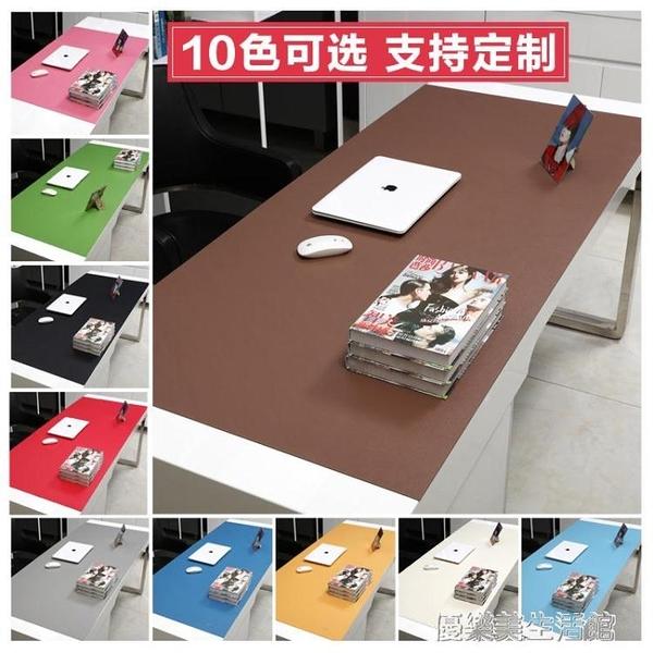 滑鼠墊超大訂製辦公室桌墊加厚款超大號學生電腦書桌墊防水寫字墊 【優樂美】