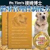 【zoo寵物商城】(送刮刮卡*3張)Dr.Tims提姆博士》體重管理控制配方犬糧-15lb6.8kg