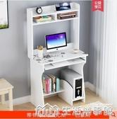 小型電腦桌台式家用辦公桌小戶型簡約現代寫字台迷你筆記本書桌子 NMS生活樂事館