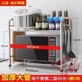 廚房不銹鋼置物架雙層微波爐架烤箱架2層調料架收納架廚房用品 麻吉部落