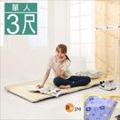《百嘉美》冬夏兩用三折鋪棉單人床墊3x6...