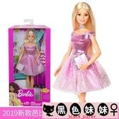 新品芭比娃娃之生日快樂娃娃女孩過家家換裝生日禮物玩具LXY6643【黑色妹妹】