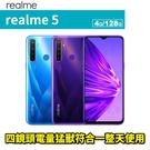 Realme 5 4G/128G 6.5...