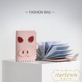 可愛小豬錢包卡包女式超薄小巧簡約卡片包一體大容量迷你卡套卡袋【繁星小鎮】