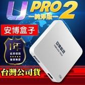 台灣現貨全新安博盒子 Upro2 X950 台灣版二代 智慧電視盒 機上盒 純淨版 免運AT F艾瑞斯居家生活
