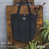 帆布袋 帆布包女學生韓版原宿單肩大容量手提袋包簡約環保袋 QQ5434『優童屋』