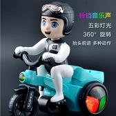 三輪車兒童電動玩具大頭女男女孩寶寶翻滾【聚可愛】