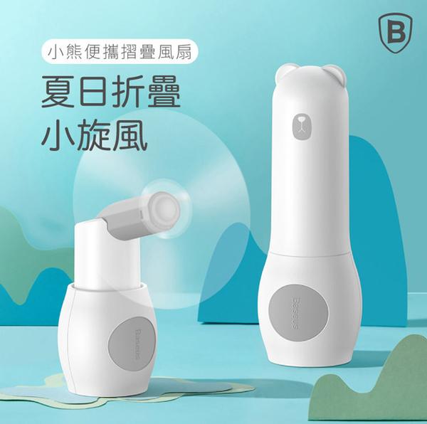 Baseus倍思 夏天小熊天使手持折疊風扇 兩檔 隨身小風扇 超靜音手持扇