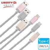 【LIBERTY利百代】高效編織Type-C 2M鋁合金充電傳輸線(1入) LB-4015SC