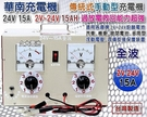 【久大電池】華南電機 全波 2V~24V 15A 電瓶充電機 段數調整 反接保護 可充210AH電瓶