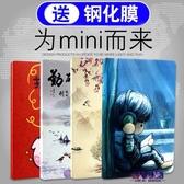 2019新款iPad mini2保護套迷你蘋果mini5外殼mini4/31皮套2018軟網紅平板